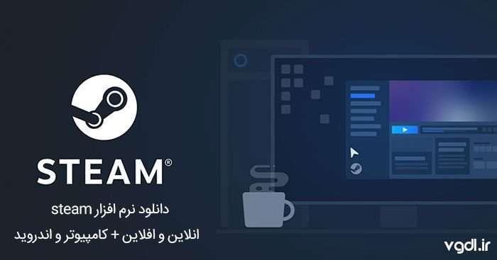 social og 700x367 - دانلود نرم افزار steam + انلاین و افلاین + کامپیوتر و اندروید APK + Mac + Linux (نرم افزار استیم)