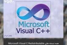 Photo of دانلود پکیج کامل ۲۰۱۹ Microsoft Visual C++ Redistributable Package – تمامی نسخههای ویژوال سی پلاس پلاس – رفع ارور MSVCP.dll