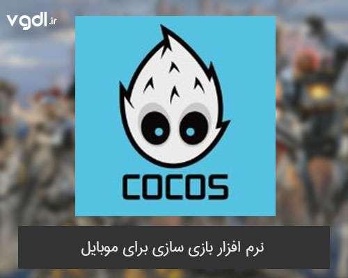 دانلود Cocos Creator 2019 نرم افزار بازی سازی 2 بعدی موبایل (اندروید و iOS)