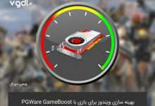 دانلود نرم افزار PGWare GameBoost بهینه سازی ویندوز برای بازی (اجرای روان تر بازی های کامپیوتری)