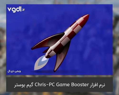 قابلیت های نرم افزار Chris-PC Game Booster گیم بوستر
