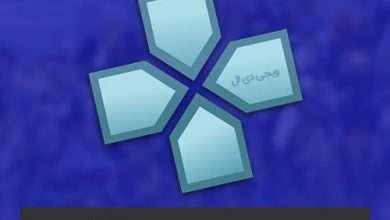 نرم افزار شبیه ساز بازی های PSP