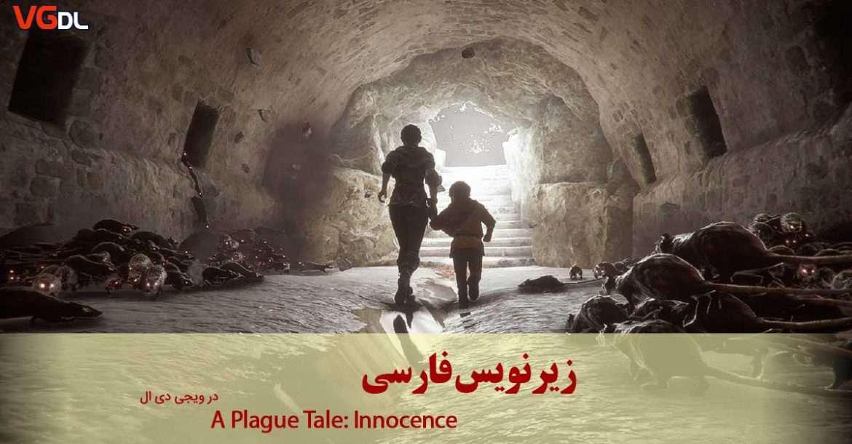 subtitle 1170x610 - فیلم داستانی A Plague Tale: Innocence با زیرنویس فارسی