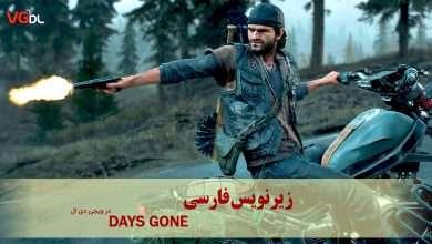 فیلم داستانی days gone با زیرنویس فارسی