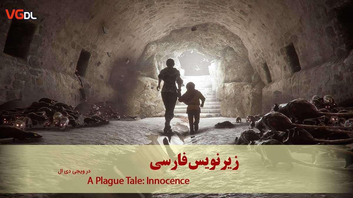 subtitle - فیلم داستانی A Plague Tale: Innocence با زیرنویس فارسی
