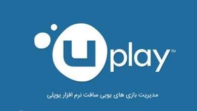 Photo of دانلود نرم افزار Uplay (یوپلی) برنامه مدیریت بازی های یوبی سافت