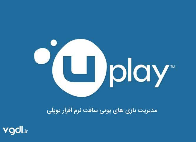 Uplay یوپلی برای دانلود نرم افزار Uplay جدیدترین نسخه و اخرین آپدیت Uplay یوپلی با لینک مستقیم و رایگان به ادامه همین مطلب مراجعه فرمایید , باتشکر.