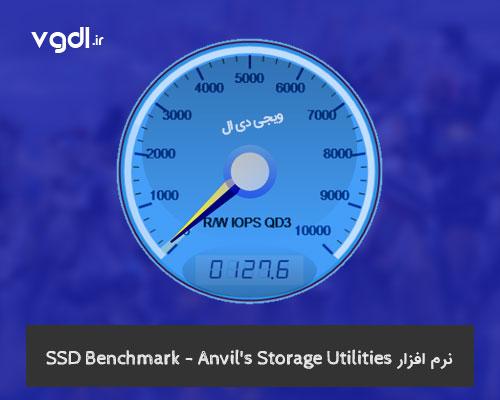 دانلود نرم افزار Anvil's Storage Utilities - سرعت خواندن و نوشتن SSD Benchmark  تست و بررسی