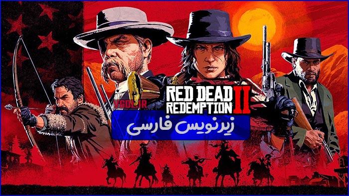 فیلم داستانی 2 Red Dead Redemption با زیرنویس فارسی