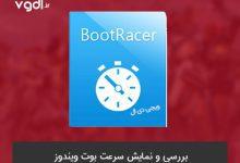 دانلود نرم افزار BootRacer بررسی و نمایش سرعت بوت ویندوز