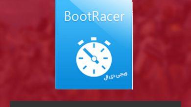 Photo of دانلود نرم افزار BootRacer بررسی و نمایش سرعت بوت ویندوز