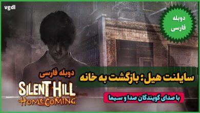 Photo of دانلود بازی Silent Hill Homecoming + all DLC + نسخه فارسی کامل فشرده – دانلود بازی سایلنت هیل ۵