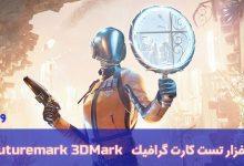 دانلود نرم افزار Futuremark 3DMark Professional تست کارت گرافیک GPU و CPU