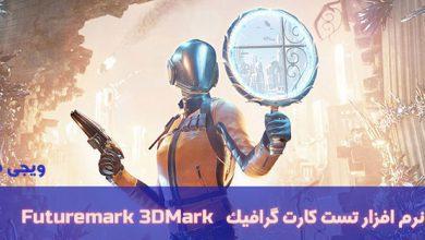 Photo of دانلود نرم افزار Futuremark 3DMark Professional تست بنچمارک کارت گرافیک GPU و CPU