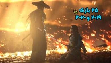 25 بازی برتر 2019 و 2020 برای PS4 - Xbox One - PC