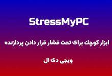 Photo of نرم افزار StressMyPC v3.69 تحت فشار قرار دادن پردازنده – تست و پایداری