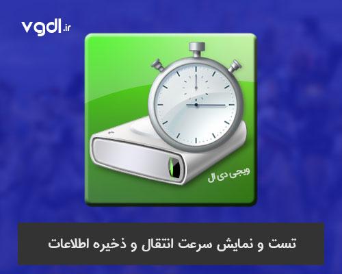 دانلود نرم افزار CrystalDiskMark تست و نمایش سرعت انتقال و ذخیره اطلاعات