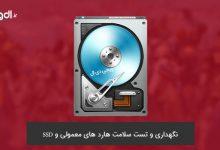 Photo of دانلود نرم افزار HD Tune – نگهداری و تست سلامت هارد معمولی و SSD