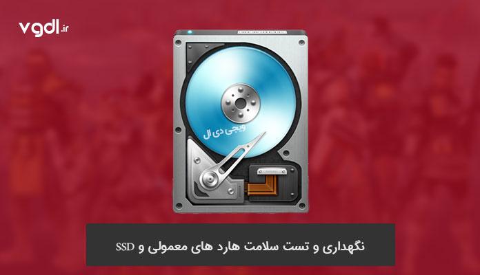 دانلود نرم افزار HD Tune - نگهداری و تست سلامت هارد معمولی و SSD