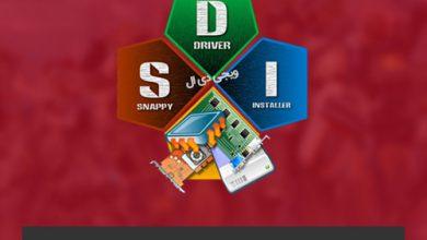 Photo of دانلود Snappy Driver Installer 1.19.4 نصب و بروزرسانی درایور سخت افزاری