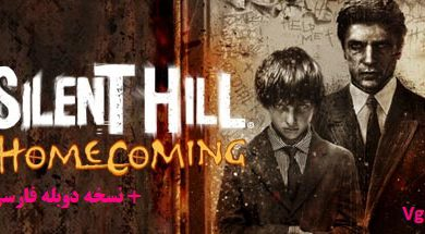 Photo of Silent Hill Homecoming سایلنت هیل ۵