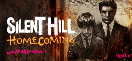 دانلود بازی Silent Hill Homecoming + all DLC + نسخه فارسی کامل فشرده – دانلود بازی سایلنت هیل 5 برای کامپیوتر