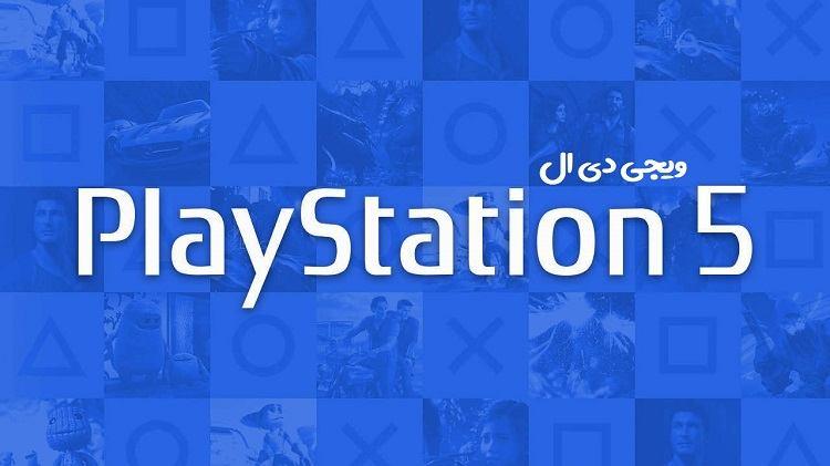 کنسول PS5 - آخرین خبرهای کنسول PlayStation 5 + تاریخ و اطلاعات کامل پلی استیشن 5