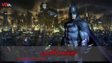 Photo of ویدئوی داستانی Batman Arkham City Remastered با زیرنویس فارسی