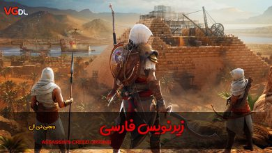 Photo of ویدئوی داستانی Assassin's Creed Origins با زیرنویس فارسی