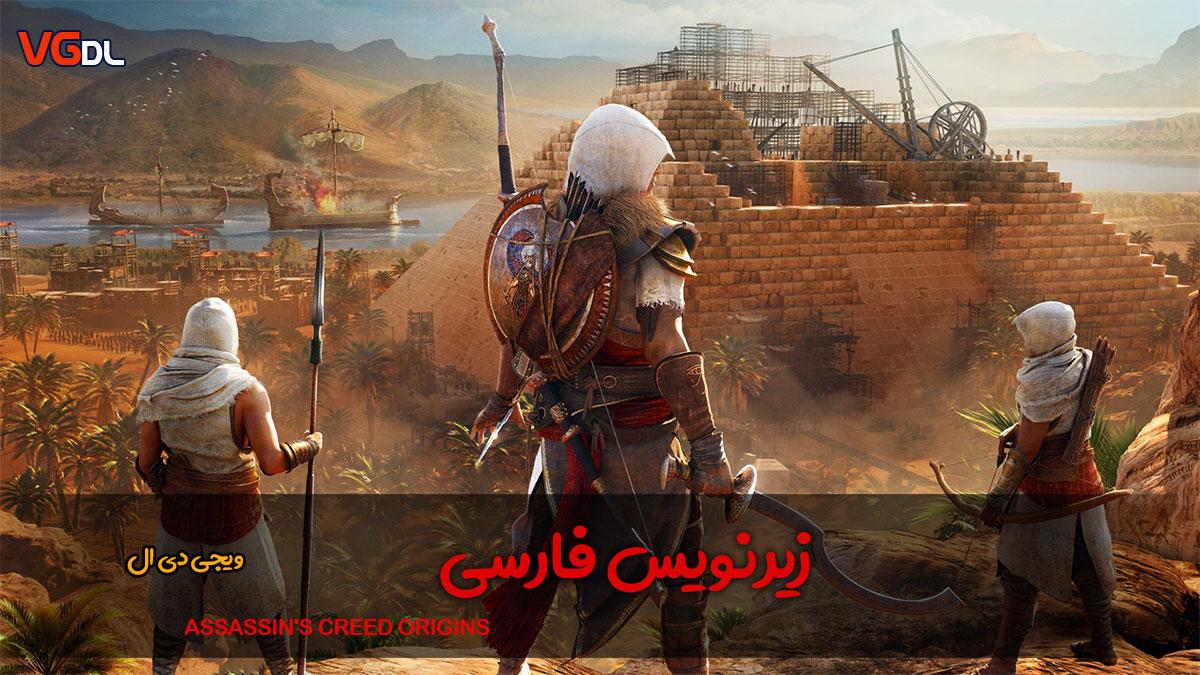 ویدئوی داستانی Assassin's Creed Origins با زیرنویس فارسی