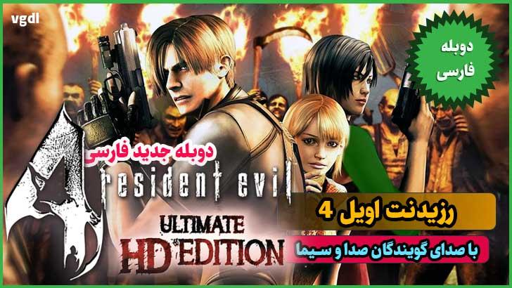 dooble template - دانلود بازی رزیدنت اویل 4 دوبله فارسی + Ultimate HD Edition - دانلود بازی Resident Evil 4