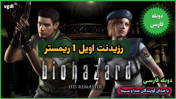 دانلود بازی Resident Evil HD Remaster + Update رزیدنت اویل 1 ریمستر + آپدیت