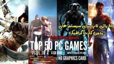 Photo of ۵۰ بازی تاپ برای سیستم های بدون کارت گرافیک Intel hd – ویجی دی ال