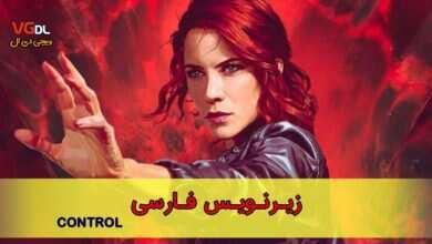 Photo of زیرنویس فارسی فیلم داستانی بازی control