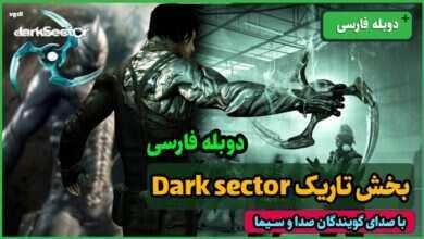 Photo of دانلود بازی Dark Sector + ALL DLC (دوبله) نسخه فشرده کامل – دانلود دارک سکتور برای کامپیوتر کم حجم