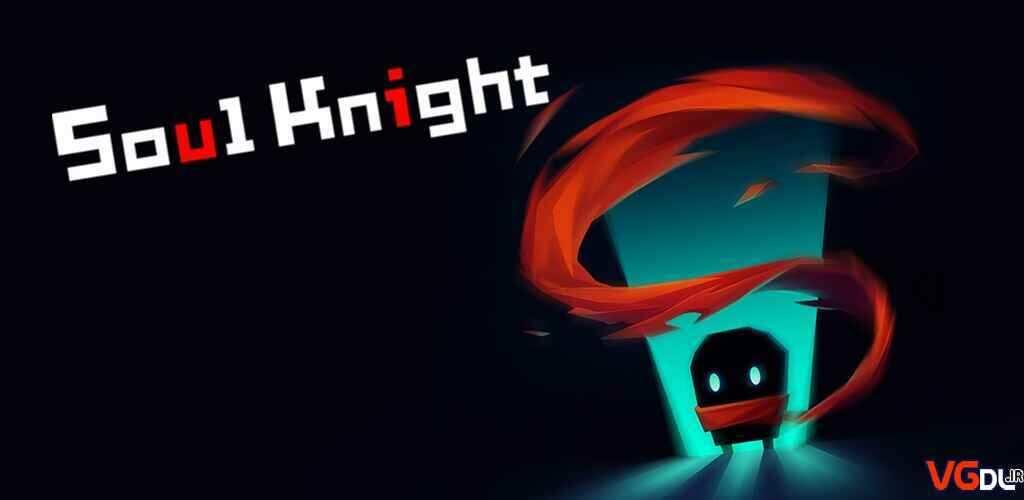 دانلود بازی Soul Knight