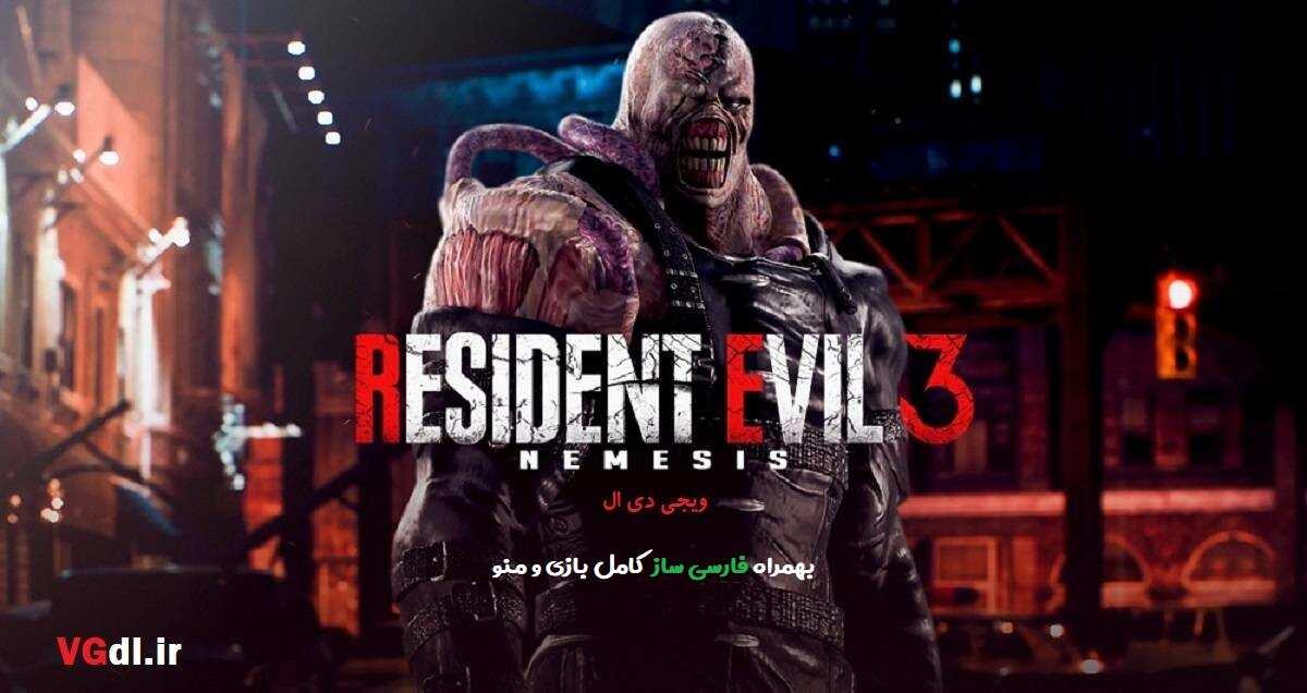 """دانلود Resident Evil 3 remake برای pc """" دانلود بازی رزیدنت اویل ۳ ریمیک 2020 """""""