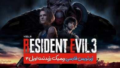 Photo of زیرنویس فارسی فیلم بازی RESIDENT EVIL 3 REMAKE