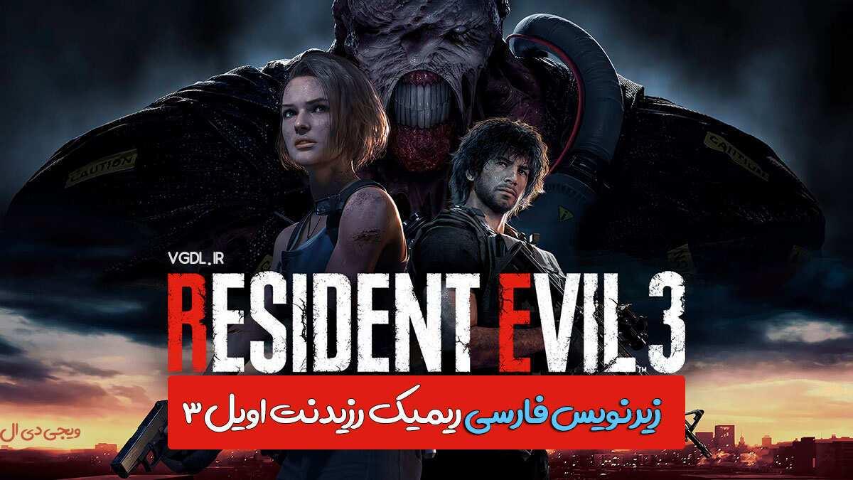 RESIDENT EVIL 3 REMAKE vgdl.ir  - زیرنویس فارسی فیلم بازی RESIDENT EVIL 3 REMAKE