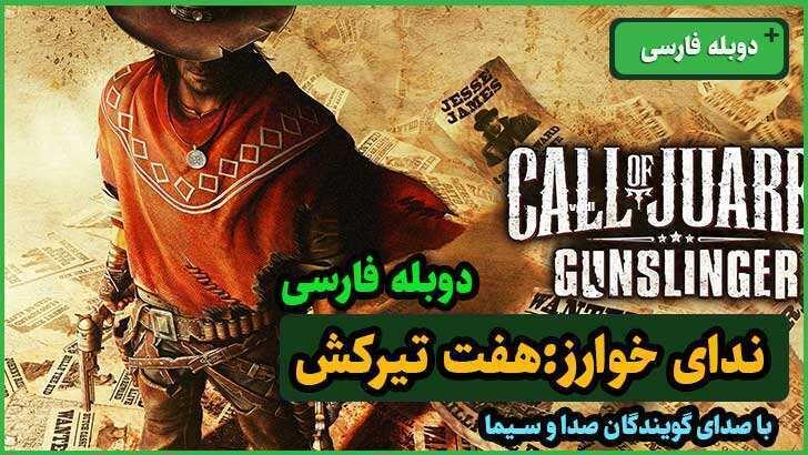 dooble template - دانلود بازی Call of Juarez Gunslinger (دوبله) فشرده و کامل (وسترن,اکشن)