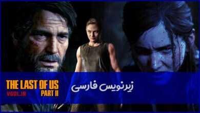 Photo of زیرنویس فارسی TLOU2 قسمت دوم