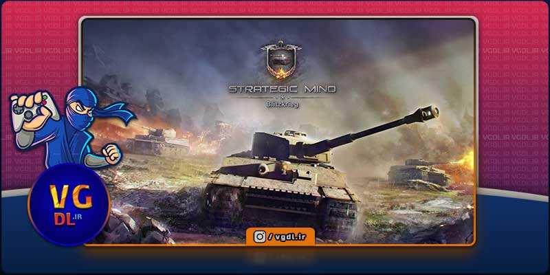 دانلود بازی کامپیوترStrategic Mind Blitzkrieg