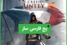 دانلود بازی Assassins Creed Unity - All Dlcs + زیرنوس فارسی (اساسین کرید یونیتی)