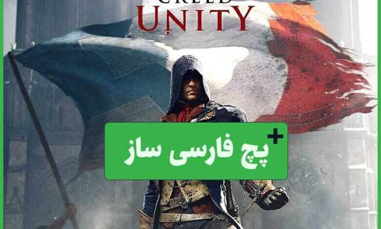 Photo of دانلود بازی Assassins Creed Unity – All Dlcs + زیرنوس فارسی (اساسین کرید یونیتی)