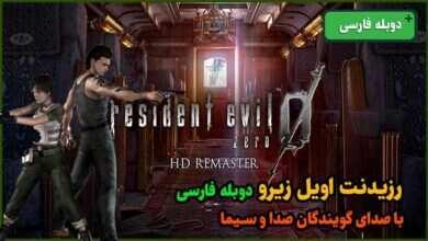Photo of دانلود بازی Resident Evil zero HD Remaster + دوبله فارسی – رزیدنت اویل ۰ اچدی ریمستر نسخه کم حجم و فشرده