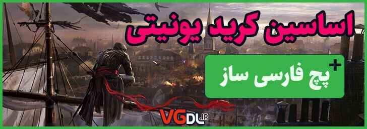 دانلود بازی Assassins Creed Unity اساسین کرید یونیتی