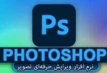 دانلود نرم افزارAdobe Photoshop - دانلود فتوشاپ