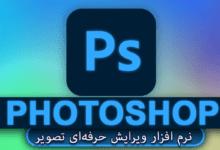 Photo of دانلود Adobe Photoshop – نرم افزار حرفهای ویرایش تصویر