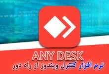 "Photo of دانلود AnyDesk Win/Mac/Linux/Android آخرین نسخه ۶٫۰٫۹ ""انی دسک ۲۰۲۰"" نرم افزار کنترل ویندوز از راه دور"