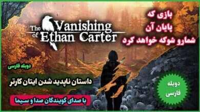Photo of دانلود بازی The Vanishing of Ethan Carter – All Dlc + دوبله فارسی (فشرده و کامل)